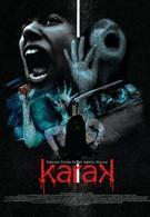 Карак (2011)