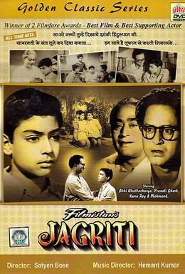 Постер фильма Пробуждение (1956)