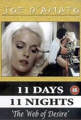 Постер фильма Одиннадцать дней, одиннадцать ночей, часть 2 (1990)