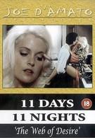 Одиннадцать дней, одиннадцать ночей, часть 2 (1990)