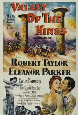 Постер фильма Долина фараонов (1954)