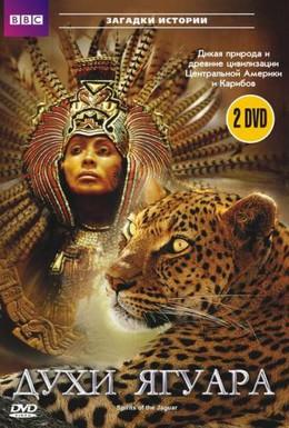 Постер фильма BBC: Духи ягуара (1996)
