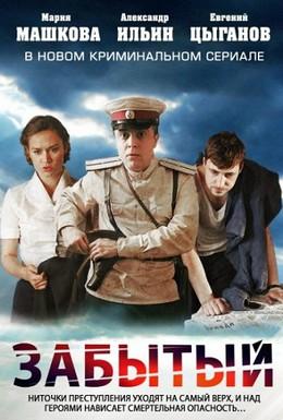 Постер фильма Забытый (2011)