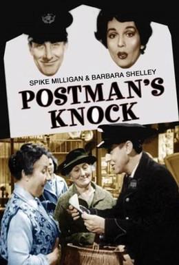 Постер фильма Стук почтальона (1962)
