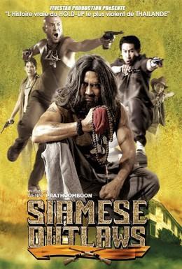 Постер фильма Преступники Сиама (2004)