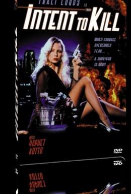 Постер фильма Намерение – убить (1992)
