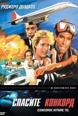 Постер фильма Спасите Конкорд (1979)
