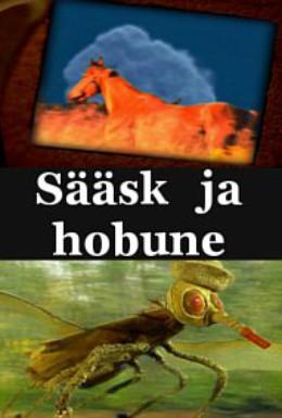 Постер фильма Комар и лошадь (2001)