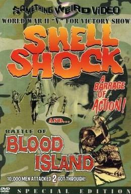 Постер фильма Укрытие (1964)