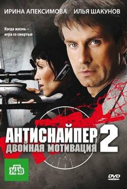 Постер фильма Антиснайпер 2: Двойная мотивация (2007)