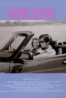 Постер фильма Частные уроки (1993)