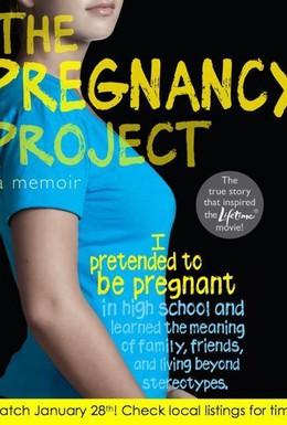 Постер фильма Проект Беременность (2012)