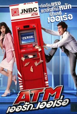 Постер фильма Ошибка банкомата (2012)