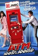 Ошибка банкомата (2012)