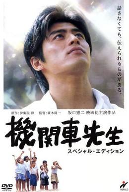 Постер фильма Сенсей Локомотив (2004)