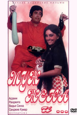 Постер фильма Муж, жена и (1978)