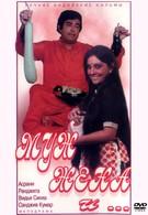 Муж, жена и (1978)