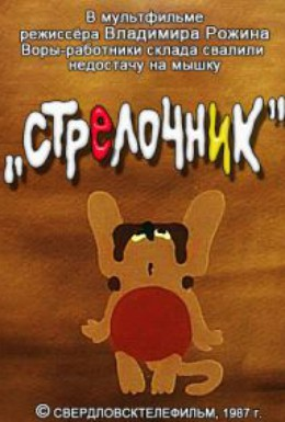 Постер фильма Стрелочник (1987)