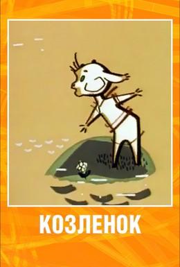 Постер фильма Козленок (1961)