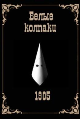 Постер фильма Белые колпаки (1905)
