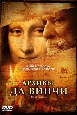 Постер фильма Архивы Да Винчи (2005)