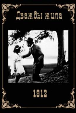 Постер фильма Дважды жила (1912)