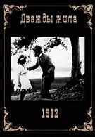 Дважды жила (1912)