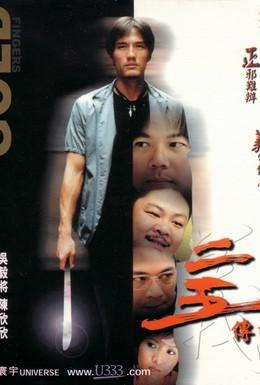 Постер фильма Золотые пальцы (2001)