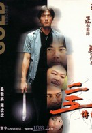 Золотые пальцы (2001)