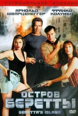 Постер фильма Остров Беретты (1993)