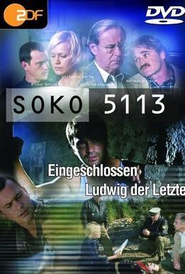 Постер фильма Специальная комиссия (2013)