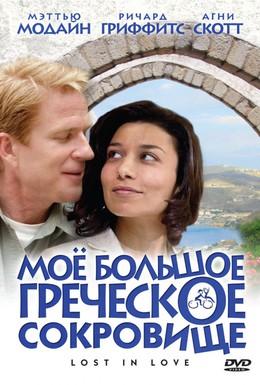 Постер фильма Мое большое греческое сокровище (2005)