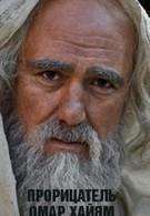 Прорицатель Омар Хайям. Хроника легенды (2011)
