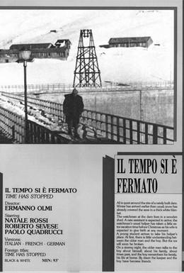 Постер фильма Время остановилось (1959)