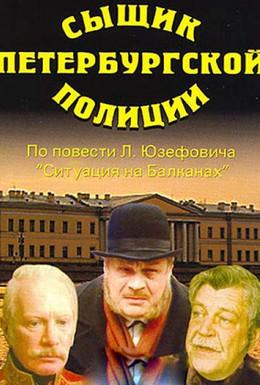 Постер фильма Сыщик Петербургской полиции (1991)