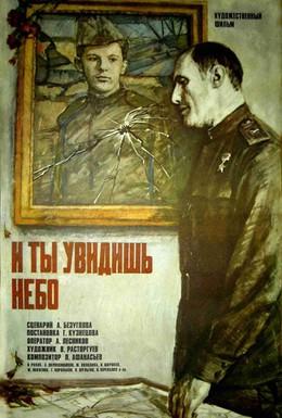 Постер фильма И ты увидишь небо (1978)