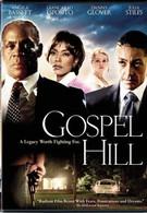 Госпел Хилл (2008)