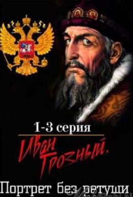 Постер фильма Иван Грозный. Портрет без ретуши (2012)