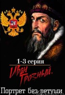 Иван Грозный. Портрет без ретуши (2012)