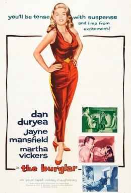 Постер фильма Вор-взломщик (1957)