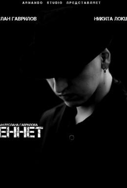 Постер фильма Беннет (2013)