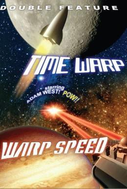 Постер фильма Искривление скорости (1981)