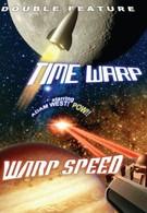 Искривление скорости (1981)