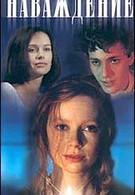 Наваждение (1994)