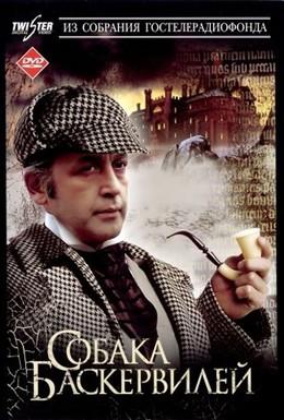 Постер фильма Приключения Шерлока Холмса и доктора Ватсона: Собака Баскервилей (1981)