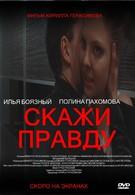 Скажи правду (2012)