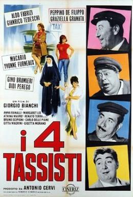 Постер фильма Четыре таксиста (1963)