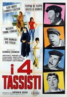 Четыре таксиста (1963)
