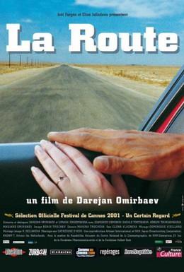 Постер фильма Дорога (2000)