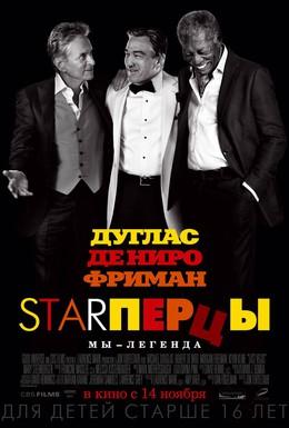 Постер фильма Starперцы (2013)